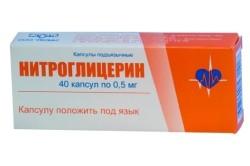 Нитроглицирин при стенокардии